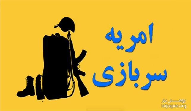 سرباز امریه